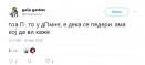 """ВМРО ДПМНЕ - ПЕДЕРИ"""