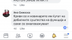 """""""Ова глупача прасе пред колење помина Митров ден што чекате време е да се укине тоа издајничко СЈО""""-Говор на омраза во Фејсбук коментари"""