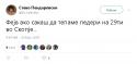 Фејв ако сакаш да тепаме педери на 29-ти во Скопје