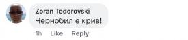 """""""ИЗРОДИ НИЕДЕН ДА НЕ ОСТАНЕТЕ"""""""