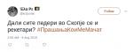 Дали сите педери во Македонија се рекетари?