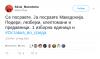 Ја посравте Македонија – педери, лезбејки, клептомани и предавници