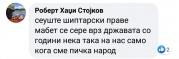 Гласајте за СДС - Заев Струмички педер