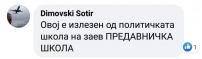 Школа на Заев предавничка Школа