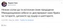 Македонци себе се декларираат како браќа на татарите и шиптарите