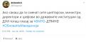 Гласај за ВМРО-ДПМНЕ ако сакаш да ги сменат сите шиптарски министри и директори