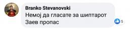 Шиптарот Заев