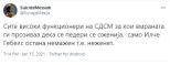 Функционери на СДСМ за кои вмраната ги прозва дека се педери се оженија, Илче остана немажен