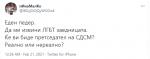 Еден педер ќе биде претседател на СДСМ